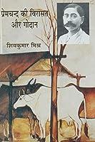 Premchand Ki Virasat Aur Godan