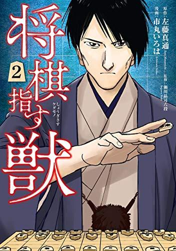 将棋指す獣 2巻: バンチコミックスの詳細を見る