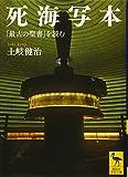 死海写本 「最古の聖書」を読む (講談社学術文庫)