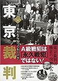 日本人なら知っておくべき 東京裁判 (綜合ムック)