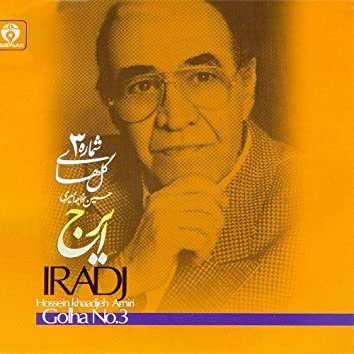 Persian Music Masters 3