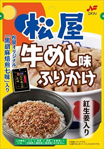 ニチフリ『松屋 牛めし味ふりかけ』