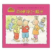 小兔汤姆成长的烦恼图画书 汤姆掉了一颗牙(精装)