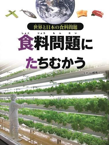 世界と日本の食料問題 食料問題にたちむかう