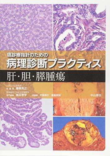 肝・胆・膵腫瘍 (癌診療指針のための病理診断プラクティス)の詳細を見る
