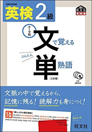 【CD付】 英検2級 文で覚える単熟語 三訂版 (旺文社英検書)