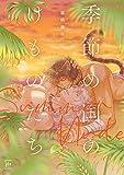 季節の国のけものたち~Summer Nude~ (マージナルコミックス)