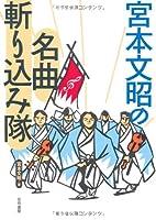宮本文昭の名曲斬り込み隊