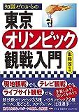 知識ゼロからの東京オリンピック観戦入門
