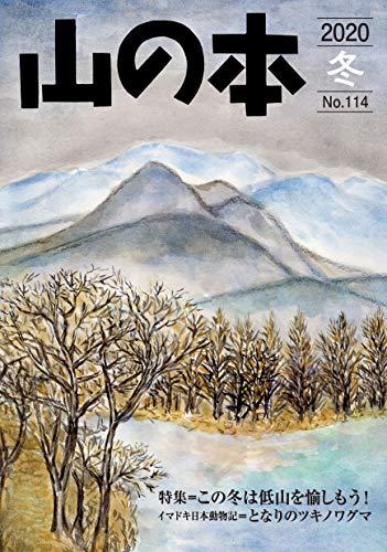山の本 114号の詳細を見る