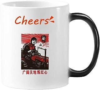 中国レッド教育プロパガンダ マジックマグカップ