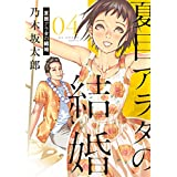 夏目アラタの結婚(4) (ビッグコミックス)
