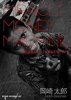[岡崎太郎]のMiracle Money Machine: 億万長者になって仕事をしない入門 (BOND WAORKS)