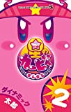 星のカービィ 今日もまんまる日記! (2) (てんとう虫コロコロコミックス コロコロイチバン!)