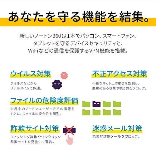 ノートン360デラックスセキュリティソフト(最新)|3年3台版|パッケージ版|Win/Mac/iOS/Android対応
