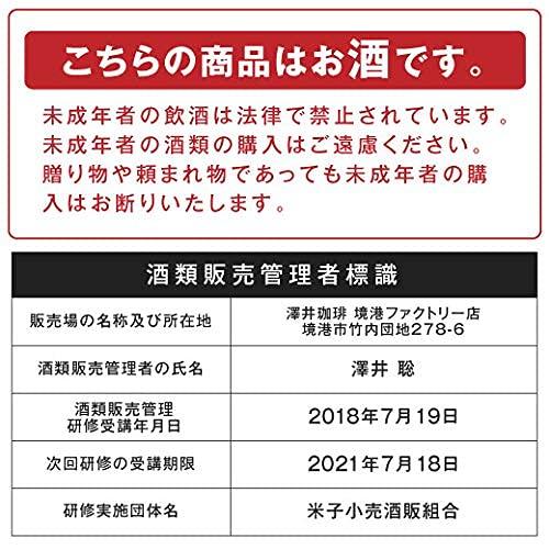 澤井珈琲コーヒー専門店ブルーマウンテン入り珈琲酒300ml×1本【ギフト箱付き】