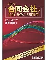 合同会社の法務・税務と活用事例 (改訂版)