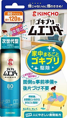 ゴキブリ ムエンダー 家中まるごと ゴキブリ駆除 80プッシュ(最大120畳)