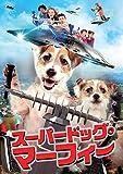 スーパードッグ・マーフィー 日本語吹替版[DVD]