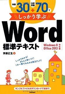 例題30+演習問題70でしっかり学ぶ Word標準テキスト Windows8/Office2013対応版