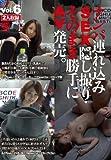 ナンパ連れ込みSEX隠し撮り・そのまま勝手にAV発売。Vol.6 綜実社/妄想族 [DVD]
