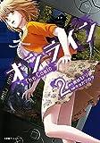 オンライン The Comic(2) (エッジスタコミックス)