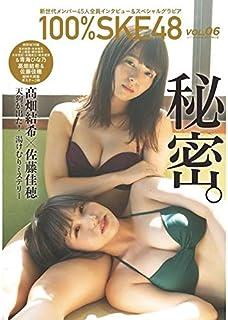 100%SKE48 Vol.6【セブンネット限定表紙Ver.】高畑結希 佐藤佳穂