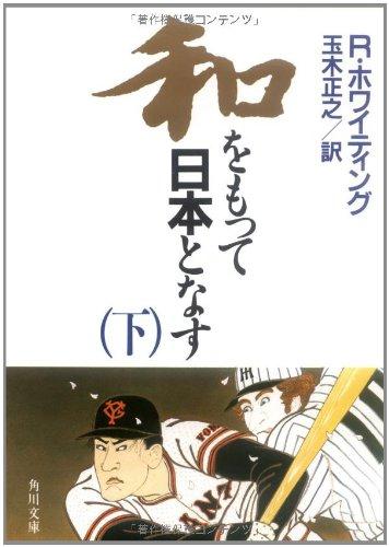 和をもって日本となす〈下〉 (角川文庫)の詳細を見る