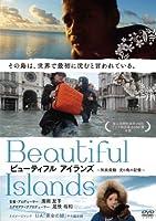 ビューティフル アイランズ ~気候変動 沈む島の記憶~ [DVD]