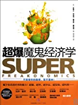Superfreakonomics: Global Cooling, Patriotic Prostitutes and Why Suicide Bombers Should Buy Life Insurance (Chinese Edition)