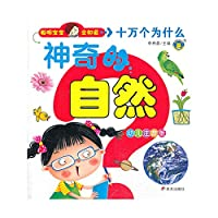 Smart baby knows all one hundred thousand Why : The Magic of Nature ( children phonetic version )(Chinese Edition)