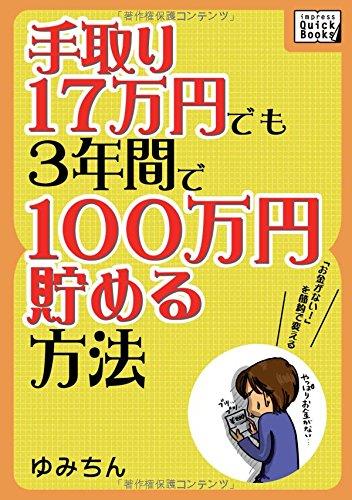 手取り17万円でも3年間で100万円貯める方法 「お金がない!」を節約で変える (impress QuickBooks)