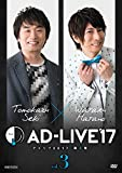 「AD-LIVE2017」第3巻(関智一×羽多野渉)[ANSB-10105/6][DVD]
