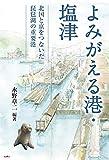 よみがえる港・塩津 北国と京をつないだ琵琶湖の重要港