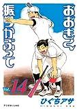 おおきく振りかぶって(14) (アフタヌーンコミックス)