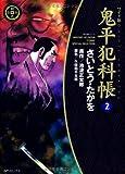 鬼平犯科帳 (2) (SPコミックス―時代劇シリーズ)