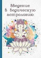 Введение в ведическую астрологию (Ганита, &#10