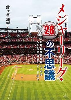 [針ヶ谷 純吉]のメジャーリーグ・28の不思議――「アメリカ野球殿堂質問箱」でみる歴史、ルールから面白エピソードまで(22世紀アート)