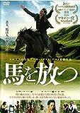 馬を放つ [DVD] image