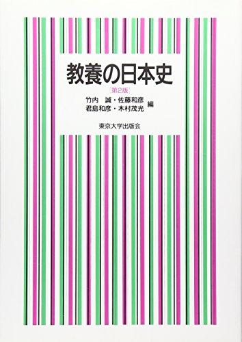 教養の日本史の詳細を見る