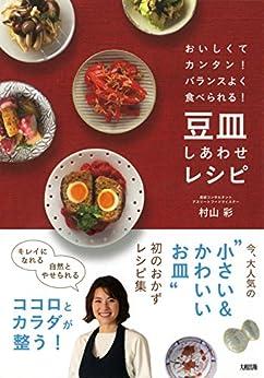 [村山 彩]のおいしくてカンタン!バランスよく食べられる! 豆皿しあわせレシピ (大和出版)