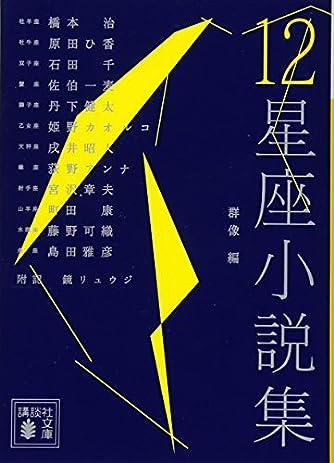 12星座小説集 (講談社文庫)
