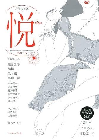 悦 Vol.7