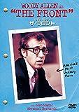 ウッディ・アレンのザ・フロント[DVD]