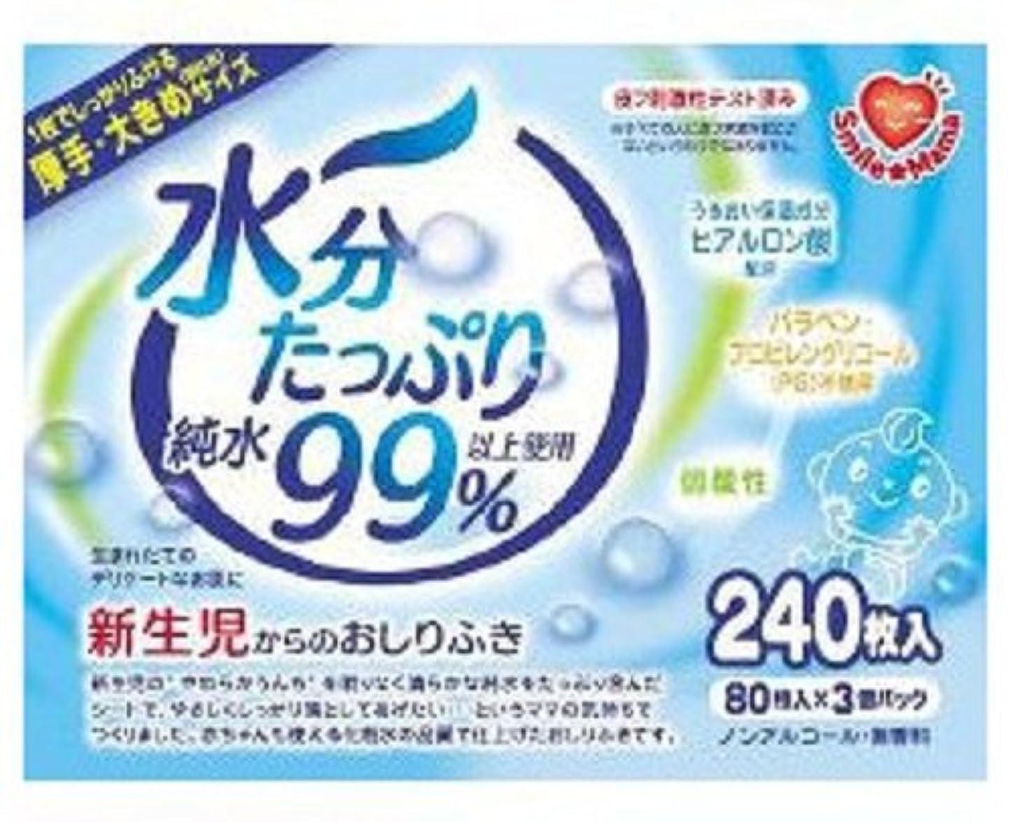 サラダ交渉する豊かなスマイルママ 水分たっぷり純水99%以上 新生児からのおしりふき 80枚入×3個パック