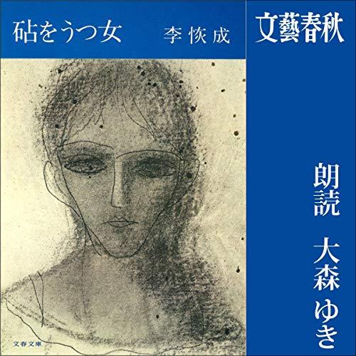 『砧をうつ女』のカバーアート