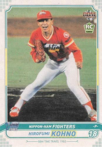 BBM TIME TRAVEL 62 河野博文 日本ハムファイターズ (レギュラーカード/プロ野球) ベースボールカード タイムトラベル1985