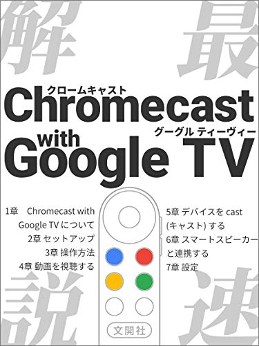Chromecast with Google TV Quick Start Guide (Japanese Edition)