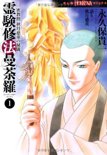 密教僧 秋月慈童の秘儀 霊験修法曼荼羅 1 (HONKOWAコミックス)の詳細を見る