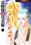 密教僧 秋月慈童の秘儀 霊験修法曼荼羅 1 (HONKOWAコミックス)